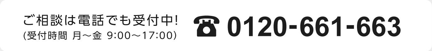 お電話でも受け付けています。0120−661−663