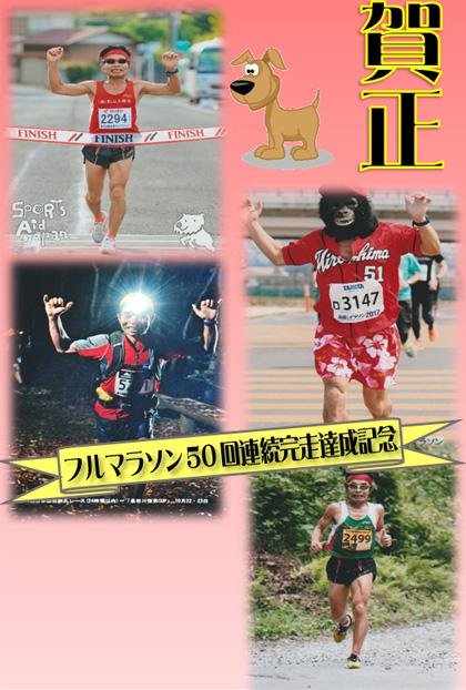 【曳舟教室 S・T様】趣味のマラソンのベストショットを集めた作品です。