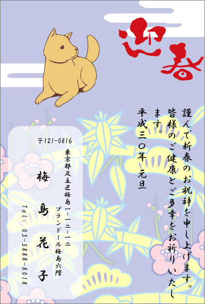【梅島教室 ヤナギ様】お正月にぴったりな紫を使って、素敵な年賀状です!
