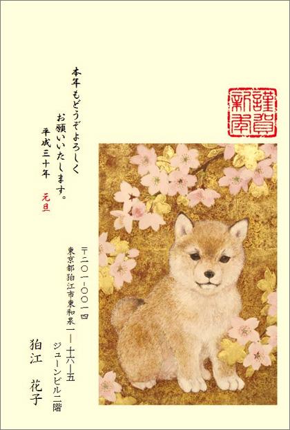 【狛江教室 サカキバラ様】可愛い犬のイラストに一目ぼれ!素敵な年賀状に仕上がりました!
