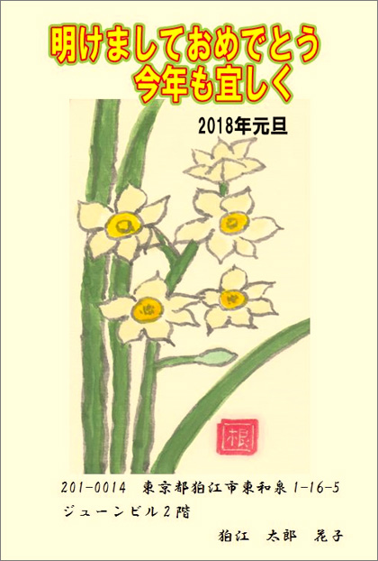 【狛江教室 ネモト様】奥様が描いた絵手紙をスキャンし、年賀状に組み込んでいる為に独特の作風になっている。重ね文字も効果的。