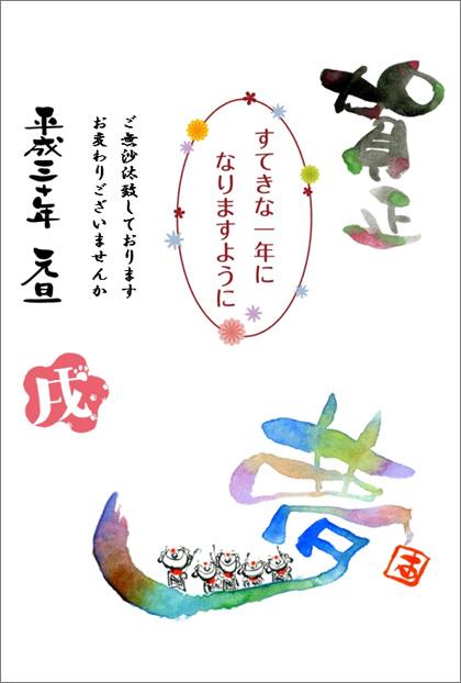 【大袋教室 セツコチャン様】『夢』の漢字が年明けに向けて明るいイメージだったからです。