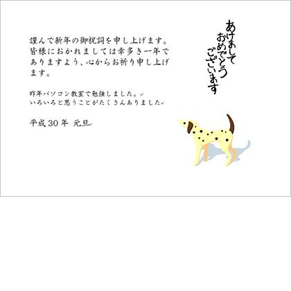 【稲毛海岸教室 佐藤様】可愛い犬のイラストを探してバランスの良い年賀状が作成できました。