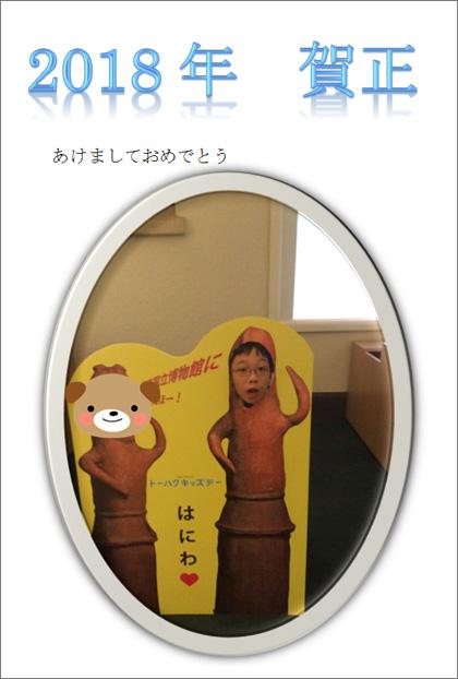 【深川教室 オカモト様】小学生の男の子が自分の写真と戌のイラストを組み合わせた作品を仕上げました。