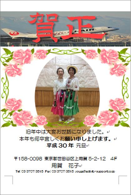 【用賀教室 出村様】大好きな飛行機の写真と趣味のダンスの写真を使って出村さんらしい年賀状に仕上がりました。