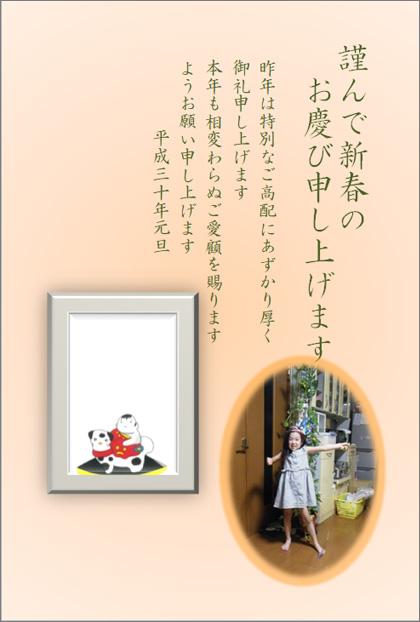 【草加教室 ゴトウ様】可愛いお孫さんの写真を入れた素敵な年賀状です。