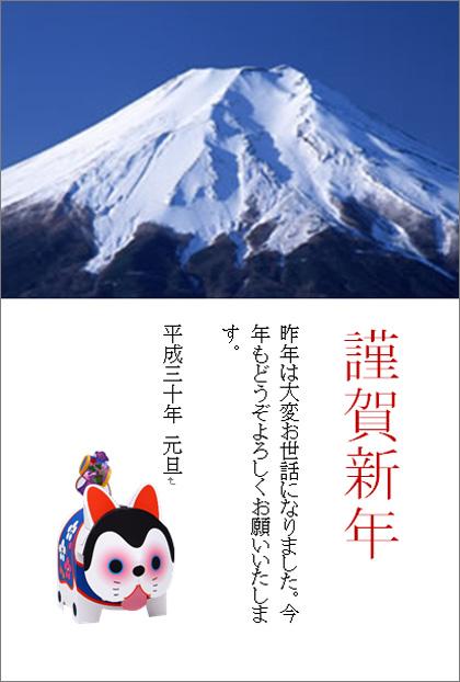 【岩槻教室 シライシ様】写真はインターネットからダウンロードしました。年賀状の王道、富士山と干支のイラストの組み合わせです。