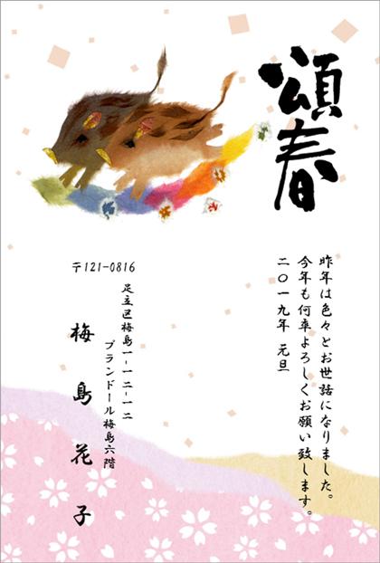 【梅島教室 ヒサジマ様】柔らかい雰囲気で、温かみのある年賀状です!