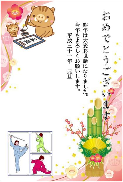 【江東教室 キムラ様】太極拳の先生をしているお嬢様用です。太極拳のイラストを入れつつも可愛さを意識して作られました。