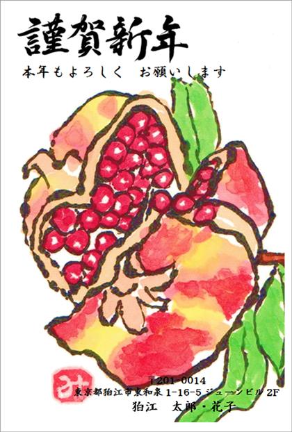 【狛江教室 nemoto様】奥様が描かれた絵ハガキを使用して、独特な雰囲気の年賀状仕上がっている為。