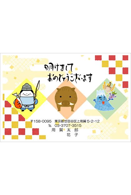 【用賀教室 アキザワ様】初年賀状作成。数ある絵からえびす様、猪、富士山を選び元気のでる年賀状になった。