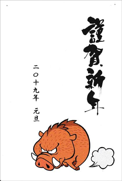 【下井草教室 池田様】これぞ本当のイノシシ!ブサ可愛いイノシシとシンプルなデザイン!