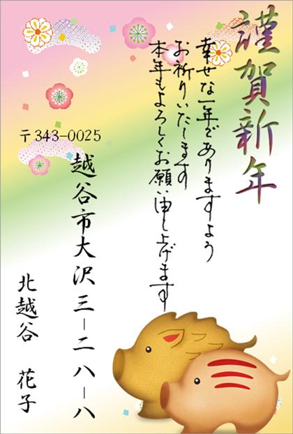 【北越谷教室 フラメン娘様】たくさんある素材の中から、とてもかわいい猪を選んで作成!