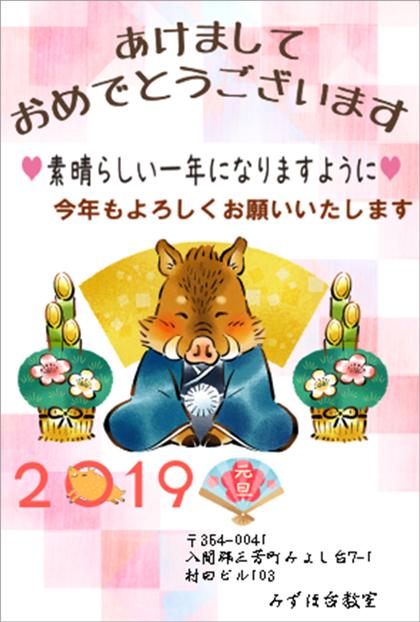 【みずほ台教室 ふじ様】背景、猪ともにインターネットからフリーイラストをダウンロードして作成。背景を組み合わせた事により新年の明るい雰囲気となったため推薦。
