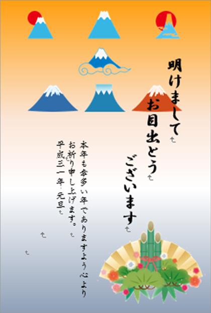 【星川教室 シゲタ様】初めての年賀状作成でドキドキしながら作られていました。こだわりの背景のグラデーション!温かみのある色遣いで富士山が際立つ背景が出来上がりました。いくつかの画像を組み合わせて落ち着きが有りつつも華やかな作品となっています。