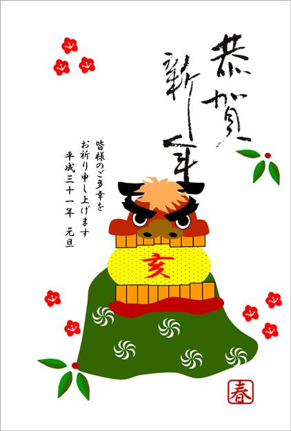 【江東教室 HARUMI様】シェイプアート作品です。シンプルだけど どこかユニークな獅子舞がポイントです。