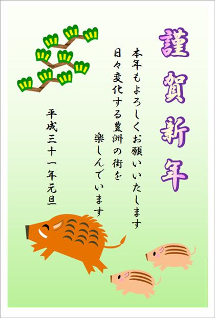 【深川教室 ハタノ様】絵柄は図形を使って描き、文字はワードアートで重ね文字にするなど工夫してあります。