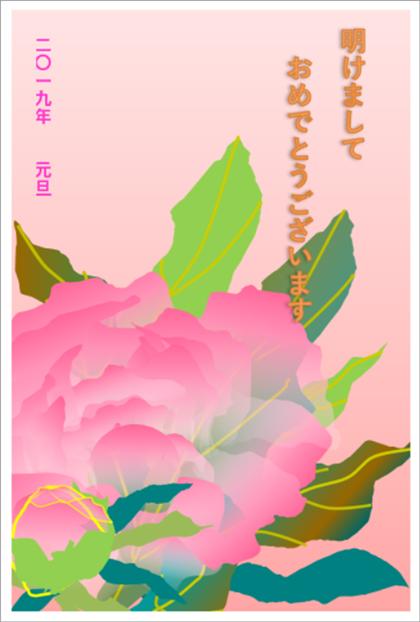 【自由が丘教室 竹端惠子様】シェイプアートで作成し図形の透明感を活かし、何層にも重ねた花びらがとても上品で年賀状として貰った際に「とても綺麗だな」という印象を受けたためです。