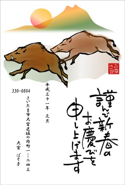 【大宮教室 マリオ様】題字以外、シェイプアートです。亥のイラストのタッチを曲線図形で忠実に再現している作品です。