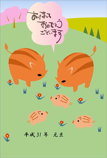 【みずほ台教室 ヘデコ様】文字以外はシェイプアートで作成、「あけましておめでとうございます」はフリーイラストを使用。猪から背景まで妥協せずに作成したため推薦。