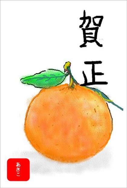 【大袋教室 佐藤アキ子様】絵手紙講座を始めて、4回目。みかんの表面の凸凹間が上手に描けています。