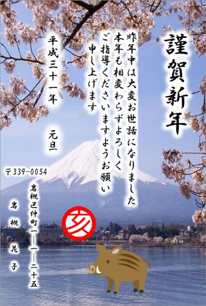 【岩槻教室 金子様】富士に桜の花をバックに干支のイラストと文字をバランスよく配しました。