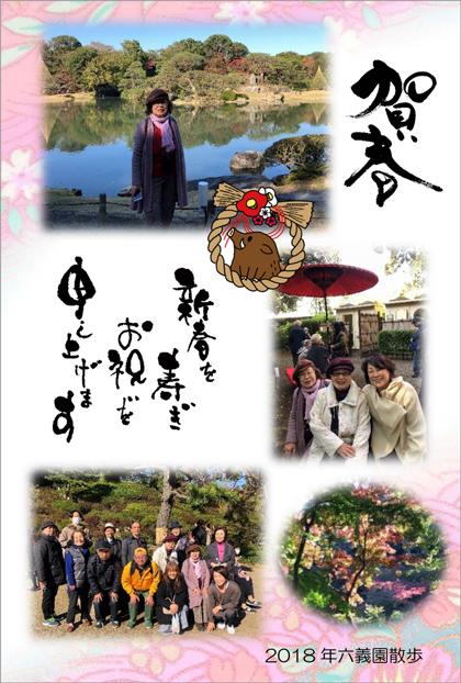 【江東教室 とみちゃん様】先日みなさんと行った六義園散歩の写真を使って一生懸命作りました。バランスがとても良く素敵な年賀状です。