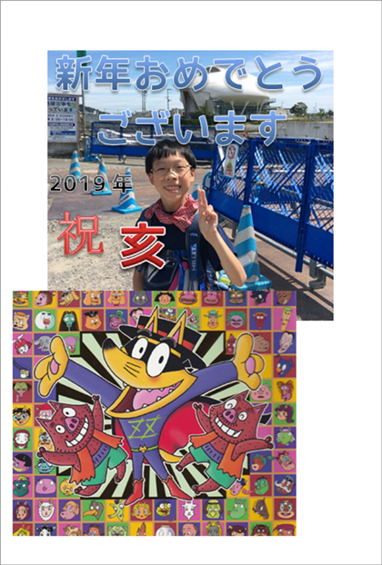 【深川教室 オカモト様】思い出の写真と大好きなゾロリの本からスキャンした画像を並べました。