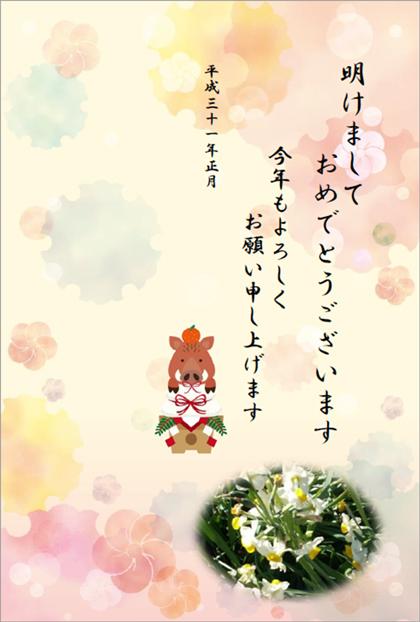 【三軒茶屋教室 大髙好江様】ご自身で育てているスイセンの花の写真を入れて作りました。お正月らしいので選びました。