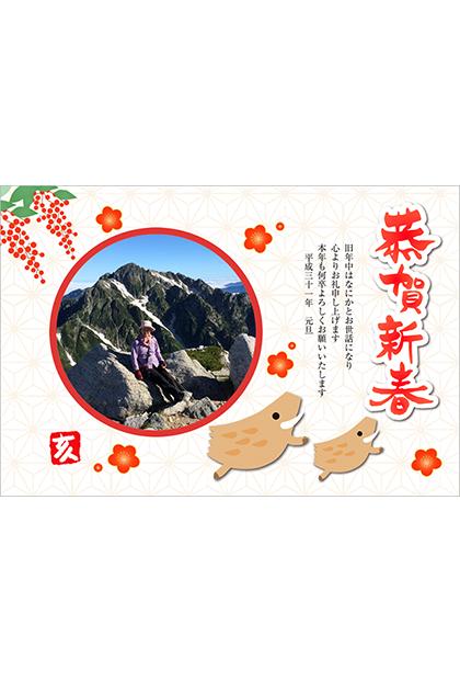 【草加教室 K.Y様】ワードを使ってご自分の写真を取り込み素敵な年賀状に仕上げました。