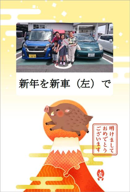 【春日部教室 サトーココノカドー様】平成最後の年に買った、新車(左)と今までの愛車(右)をバックにご家族でパチリ!