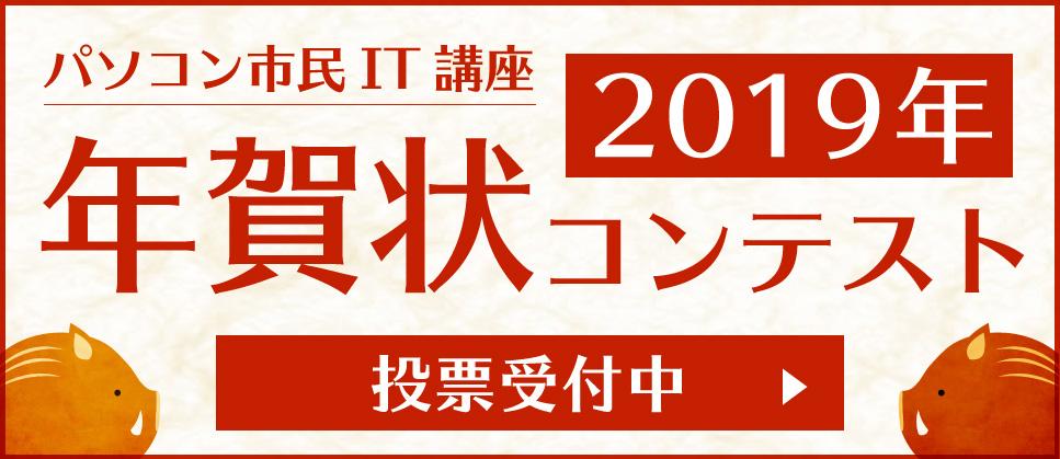 2019年年賀状コンテスト投票受付中