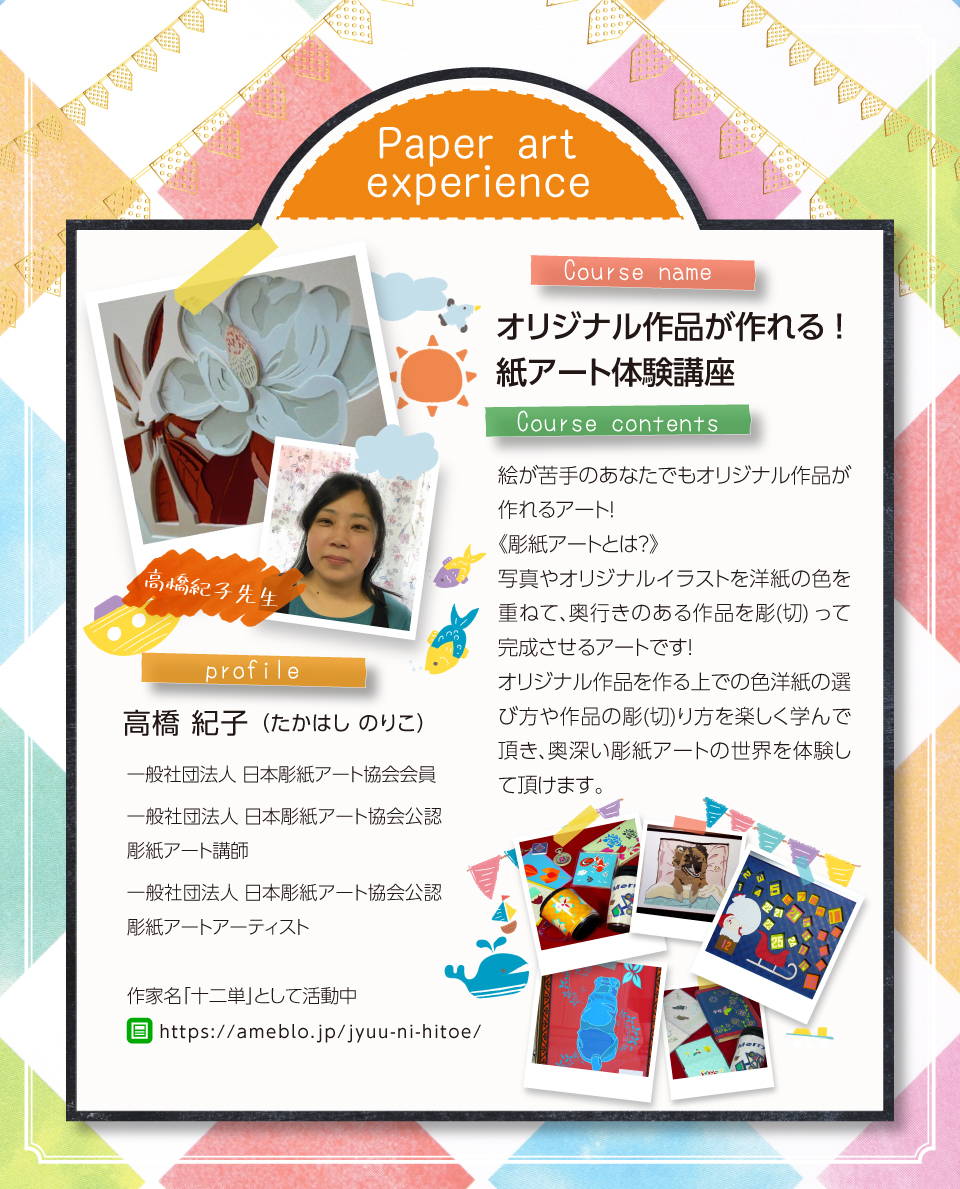 オリジナル作品が作れる ! 紙アート体験講座