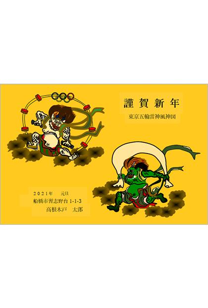 【高根木戸教室 S.K様】今年の東京オリンピック、パラリンピックの開催を楽しみにしています。