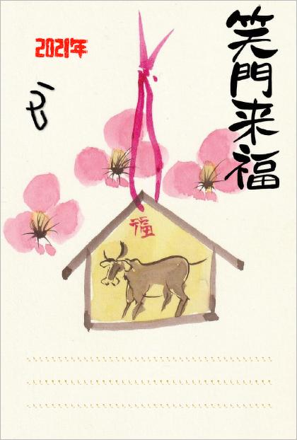【春日部教室 ちーこ様】絵は水彩で描いたものをスキャン、「うし」はフリーフォームで描きました。