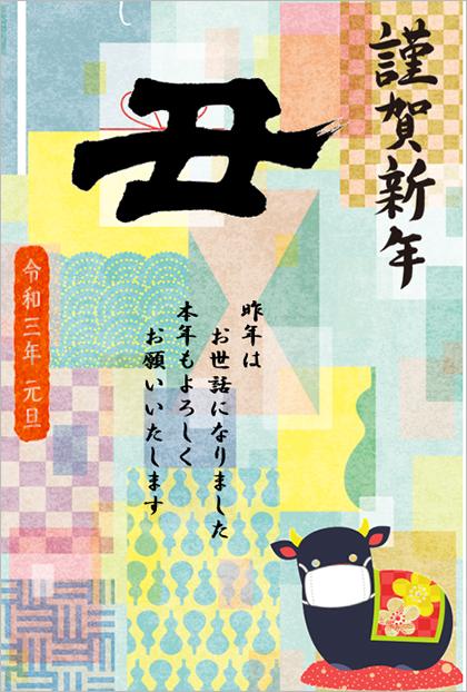 【自由が丘教室 Jyun様】牛にもマスク!マスクの耳を修正 あたかも牛がマスクをしているみたい。