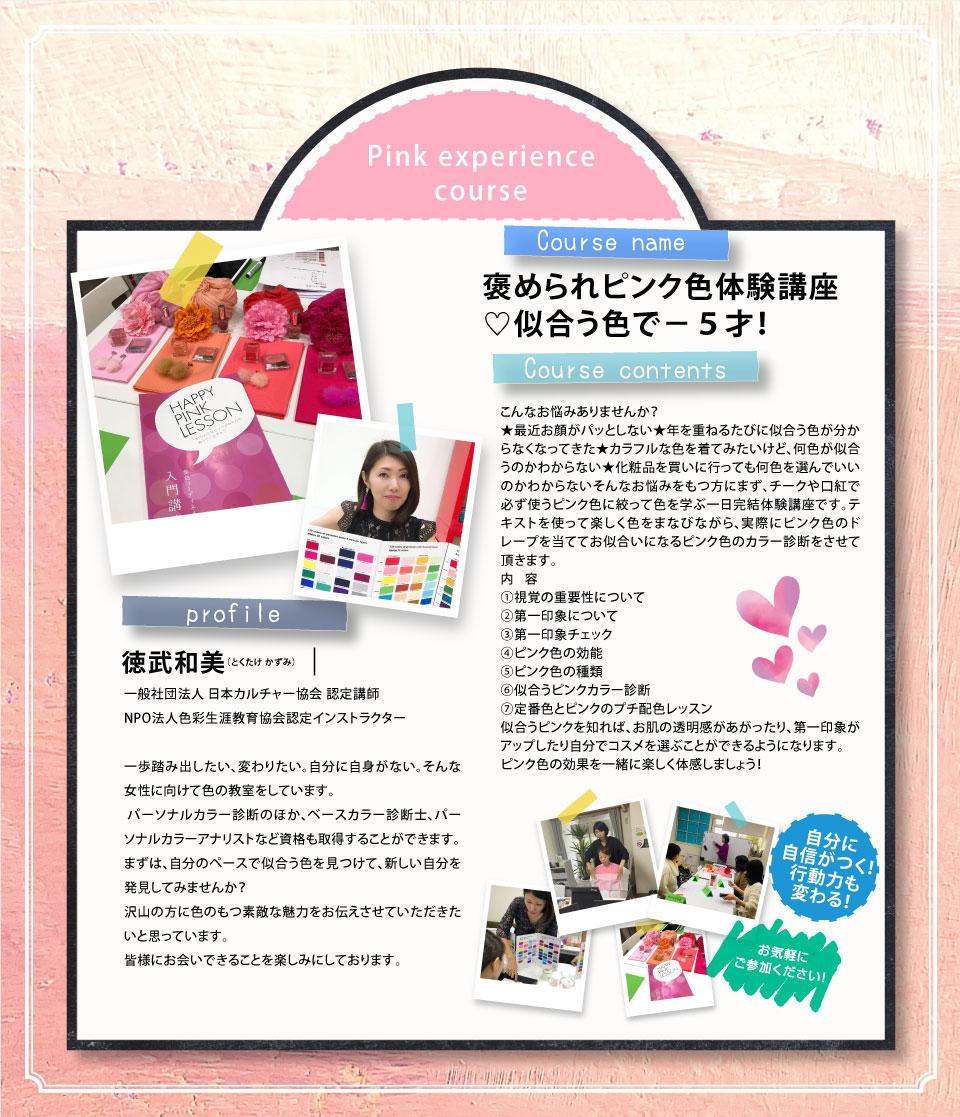 褒められピンク色体験講座♡似合う色で-5歳!